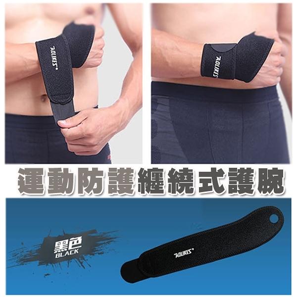 運動 護腕 簡約 纏繞式 舉重 彈性 保護 手腕 健身 鍛鍊訓練 護具 加壓 助力 手腕帶 手腕套 BOXOPEN