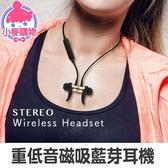 ✿現貨 快速出貨✿【小麥購物】 NCC認證 重低音磁吸藍芽耳機【A002】