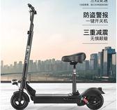 領奧鋰電池折疊迷你便攜電瓶踏板自行車電動滑板車成年人上班代步QM『摩登大道』