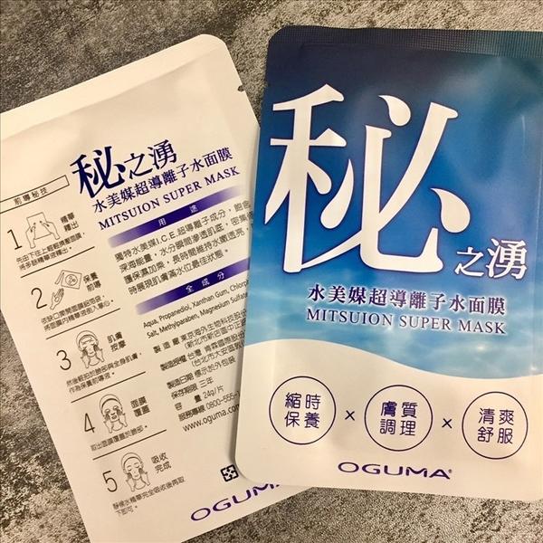 OGUMA 水美媒 水美媒 超導離子 面膜24g◐香水綁馬尾◐