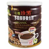 肯寶KB99~有機珍黑多穀藜麥養生飲800公克/罐