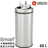 金德恩 台灣製造 專利搖蓋設計垃圾桶60公升/附垃圾袋束線