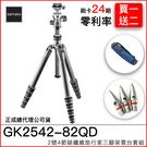 送兩大限量禮 Gitzo GK2542-82QD 2號四節頂級碳纖維腳架 回函送Gitzo手腕帶 總代理公司貨 零利率
