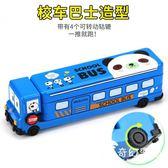 筆袋-男生文具鉛筆盒鐵質小學生幼兒園兒童多功能創意汽車巴士男孩男童-奇幻樂園
