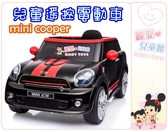 麗嬰兒童玩具館~2017最新款 mini cooper兒童遙控電動車.雙驅雙馬達.附安全帶
