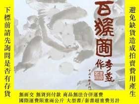 二手書博民逛書店百猴圖罕見李燕 作 中國文聯出版社 9787505942769Y