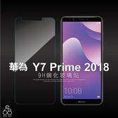 9H 鋼化玻璃 華為 Y7 Prime 2018 保護貼 手機 螢幕 保護 鋼化 玻璃貼 膜 貼 半版 非滿版