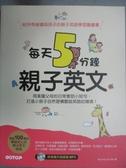 【書寶二手書T1/語言學習_XGC】每天5分鐘親子英文:用美國父母的日常會話小短句...(附mp3)
