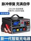 汽車電瓶充電器12V24V通用型智慧純銅脈沖修復全自動蓄電池充電機 618促銷