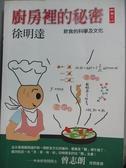 【書寶二手書T3/餐飲_NCX】廚房裡的秘密-飲食的科學及文化_徐明達