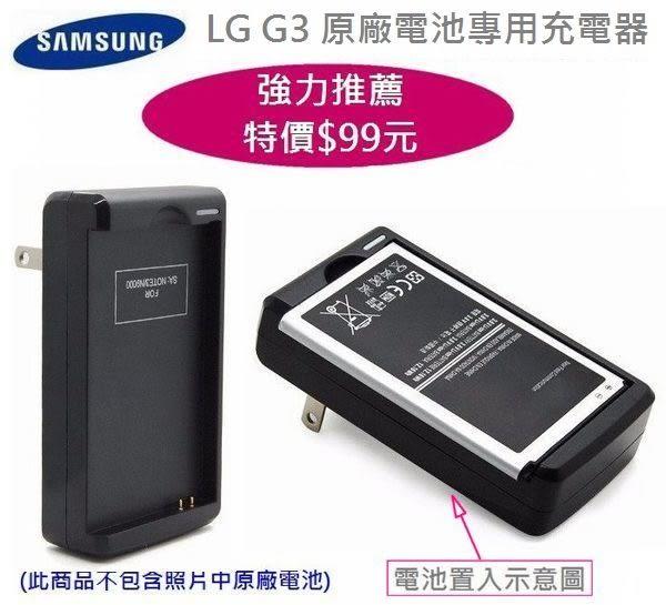 LG G3 專用充電器 BL-53YH G3 D855 D850 國際電壓 100V~240V 自動切換