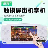 PSP掌上游戲機PSP游戲機酷孩X8觸摸屏幕4.3寸街機—聖誕交換禮物