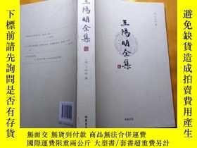 二手書博民逛書店王陽明全集罕見5Y12315 王陽明 線裝書局 出版2013