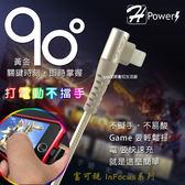 【彎頭Micro usb 2米充電線】富可視 InFocus M808 M810 M812 傳輸線 台灣製造 5A急速充電 彎頭 200公分
