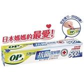【買一送一】OP生物抗菌保鮮膜500尺【愛買】