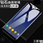 三星s8鋼化膜s9手機膜note8玻璃
