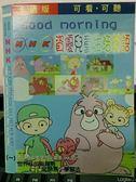 挖寶二手片-X22-044-正版VCD*動畫【NHK資優兒童生活英語(1)】-Good morning