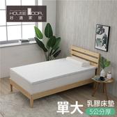 House Door 天絲舒柔表布 5cm乳膠床墊-單大3.5尺