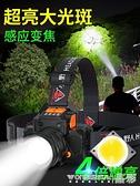 手電筒 led頭燈強光充電超亮頭戴式手電筒遠射戶外感應小疝氣夜釣魚礦燈 晶彩 99免運