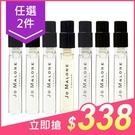 【任選2件$338】JO MALONE 針管香水(1.5ml) 款式可選【小三美日】