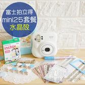 【菲林因斯特】平輸 fujifilm instax mini25 白色 11件 水晶殼套餐組 //mini 25 拍立得