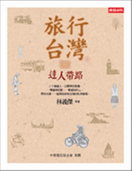 (二手書)旅行台灣Ⅱ達人帶路