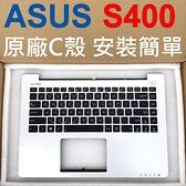 原廠 ASUS 華碩 S400 銀色 C殼 ASUS VivoBook S400C S400CA S400CB 筆電鍵盤