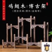 展示架 古架實木中式古典多寶閣古董架茶壺茶具架子置物架擺件展示架-叮噹百貨