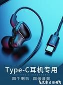 有線耳機typec耳機華為nova5/6/7四核p20入耳式p30p40有線mate30榮耀20原裝正品9x手機v30一加 艾家