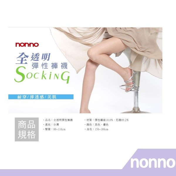 【RH shop】nonno 儂儂褲襪 全透明超彈性褲襪 7500