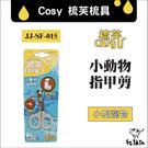 COSY梳芙[寵物美容用品,動物指甲剪]JJ-SF-015
