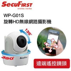 SecuFirst WP-G01S 旋轉 HD 無線網路攝影機【本月促銷▼原價:1990】