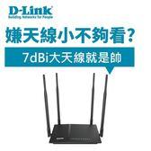 D-LINK 友訊 DIR-825+ AC1200雙頻高增益Gigabit無線路由器【原價1699▼現省$200】