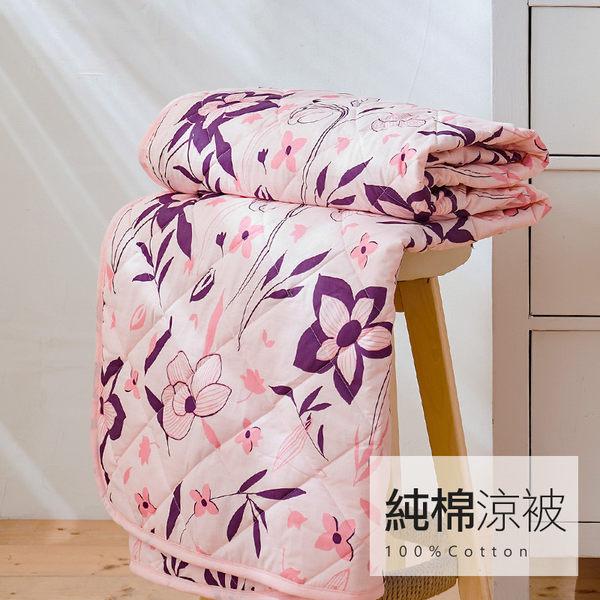 涼被 / 雙人【純棉涼被-多款可選】100%純棉  戀家小舖台灣製ADS200