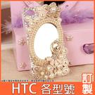 HTC Desire 19+ U19e U12+ life Desire12s U11 EYEs UUltra 珍珠鏡子 手機殼 水鑽殼 訂製