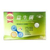 優之安 益生菌膠囊 50粒/盒◆德瑞健康家◆