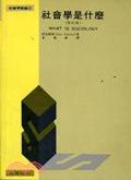 二手書博民逛書店《社會學是什麼(What is Sociology)》 R2Y