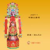 【慶典祭祀/敬神祝壽】布獅大壽塔(4尺3)