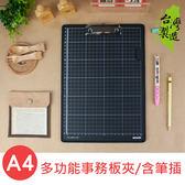 珠友DL 13012 A4 13K 好幫手多 事務板夾辦公文具用品繪圖刻度文件收納寫字板含