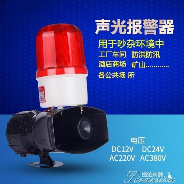 警示燈 聲光報警器 大功率警示燈蜂鳴器60W 高分貝喇叭130分貝AC220V 快速出貨