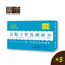 菁禾GENHAO日本乳酸菌菊糖粉包5盒...