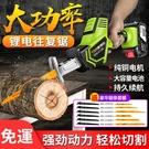 電鋸 鋰電充電式往復鋸電動馬刀鋸多功能家用小型戶外手持電鋸【八折搶購】