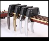 吉他變調夾調音器民謠吉他變調夾木吉他調音器二合一變調夾子 全館免運