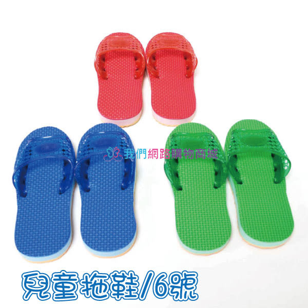 【我們網路購物商城】兒童拖鞋-6號  網鞋 拖鞋 兒童 小孩 居家 室內