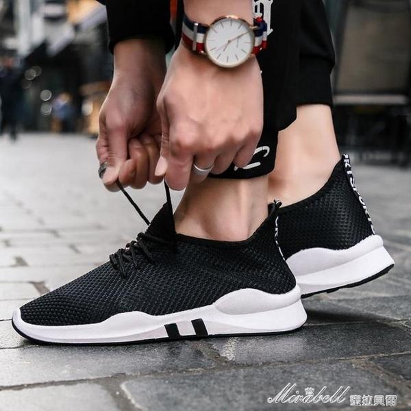 男運動休閒鞋板鞋韓版青年板鞋潮流百搭跑步鞋透氣 蜜拉貝爾