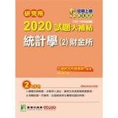 研究所2020試題大補帖(統計學(2)財金所)(106~108年試題)
