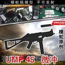 ump45沖鋒槍 3D紙模型立體拼圖...