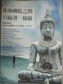 【書寶二手書T1/宗教_ICA】你和佛陀之間,只隔著一條線_吳九箴