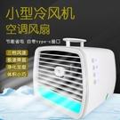 風扇 迷你桌面冷風機噴霧加濕器小夜燈手提便攜式制冷空調扇【牛年大吉】