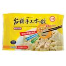 【台糖優質肉品】高麗菜豬肉手工水餃 x1盒(45粒/盒) _台糖CAS安心豬肉及蔬菜製作